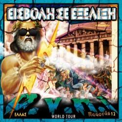 UFO 12 V/A Grécia - εισβολή download εξέλιξη (Álbum Digital)