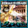 OVNI 12 V/A Greece - εισβολή σε εξέλιξη (Digital Album)